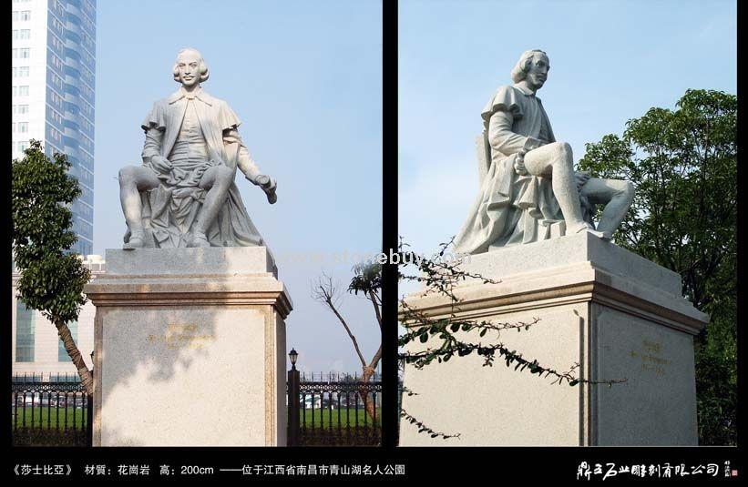 莎士比亚雕像