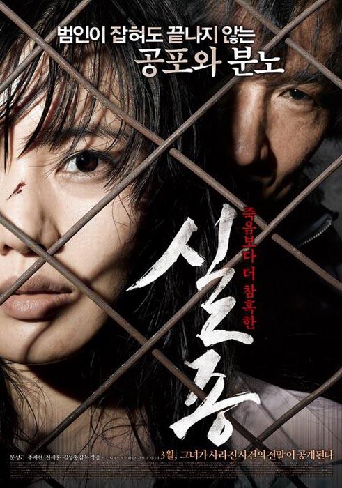Thriller Movies Korean