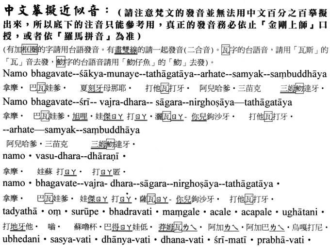 雨宝陀罗尼咒梵文中文对照图片
