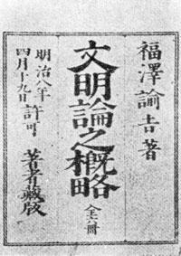 福澤諭吉的《脫亞論》,影響了日本日後的外交政策(圖片來源﹕WIKI)
