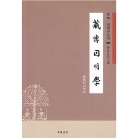 《藏傳因明學》