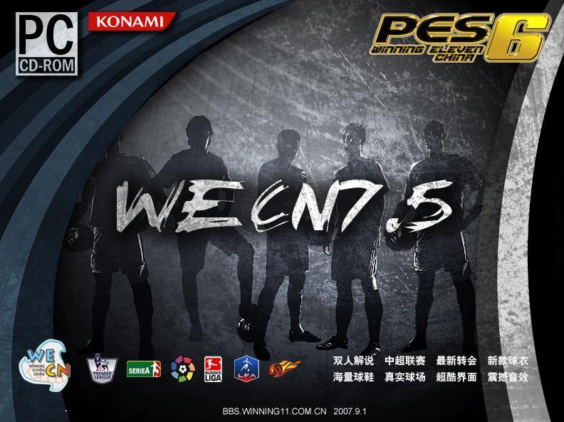 wecn7.5中国风暴